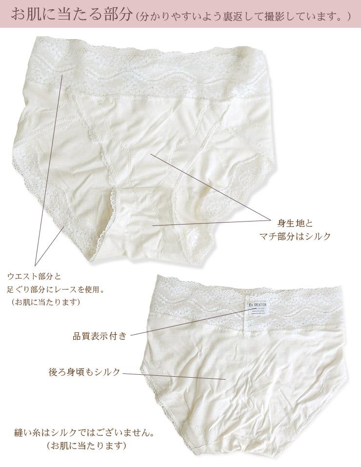 シルク ショーツ レース付き 日本製