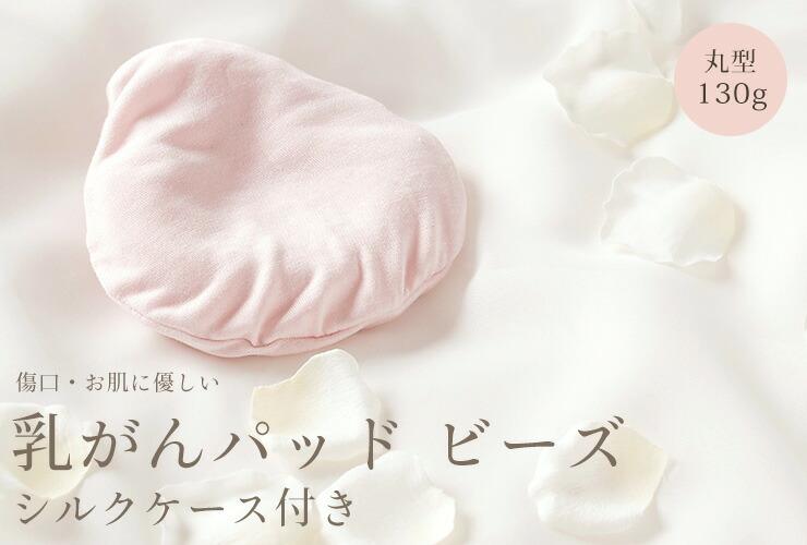 乳がん用ビーズパッド シルクケース付き 130g 1個売り