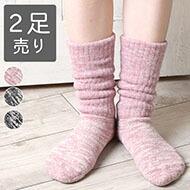 【お得な2足セット】シルク靴下 もこもこ2重ソックス 薄手タイプ 日本製