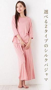 シルク100%ジャージー パジャマ 上下セット 日本製