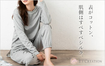 肌側シルク パジャマ 上下セット 日本製 外側コットン 長袖 トップスとジョガーパンツ