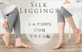 シルク100% 10分丈 レギンス 日本製 リバーシブル