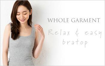肌側シルク カップ付きタンクトップ ホールガーメント 日本製