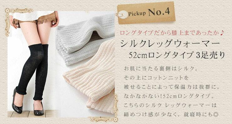 シルク レッグウォーマー3足セット 日本製