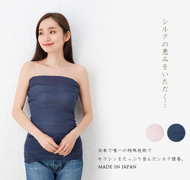 シルク 腹巻 60cmロング丈 日本製