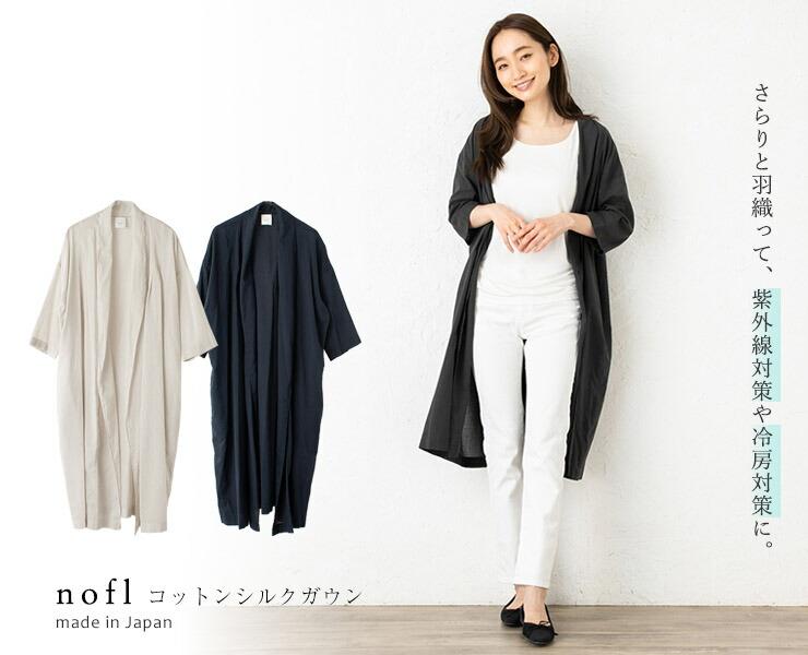 コットンシルク ガウン 日本製 nolf
