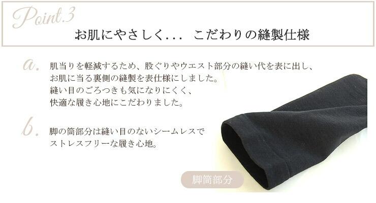 肌側シルクの3層腹巻レギンス【日本製】
