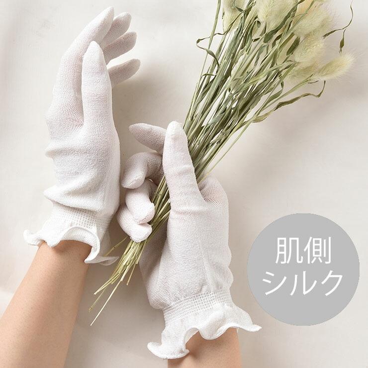 美肌成分セリシンたっぷりのシルク手袋 日本製