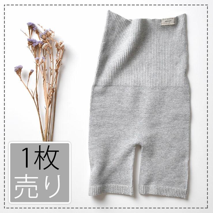肌側シルク 腹巻パンツ ホールガーメント 日本製