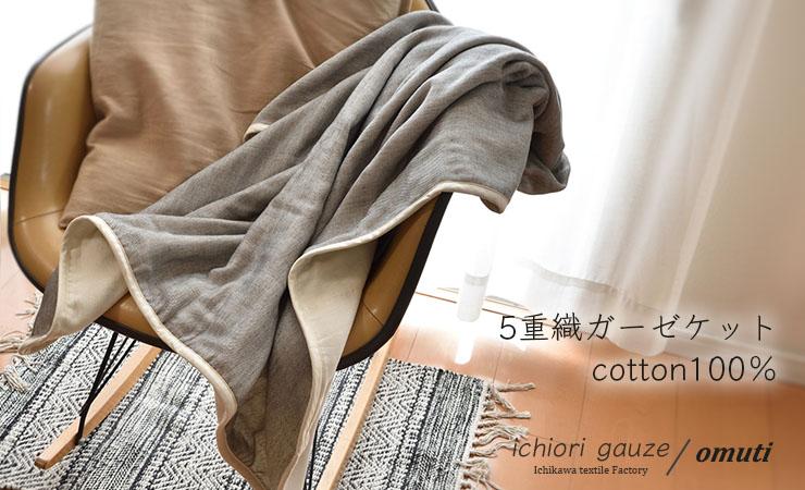 5重織りガーゼケット ハーフ 日本製