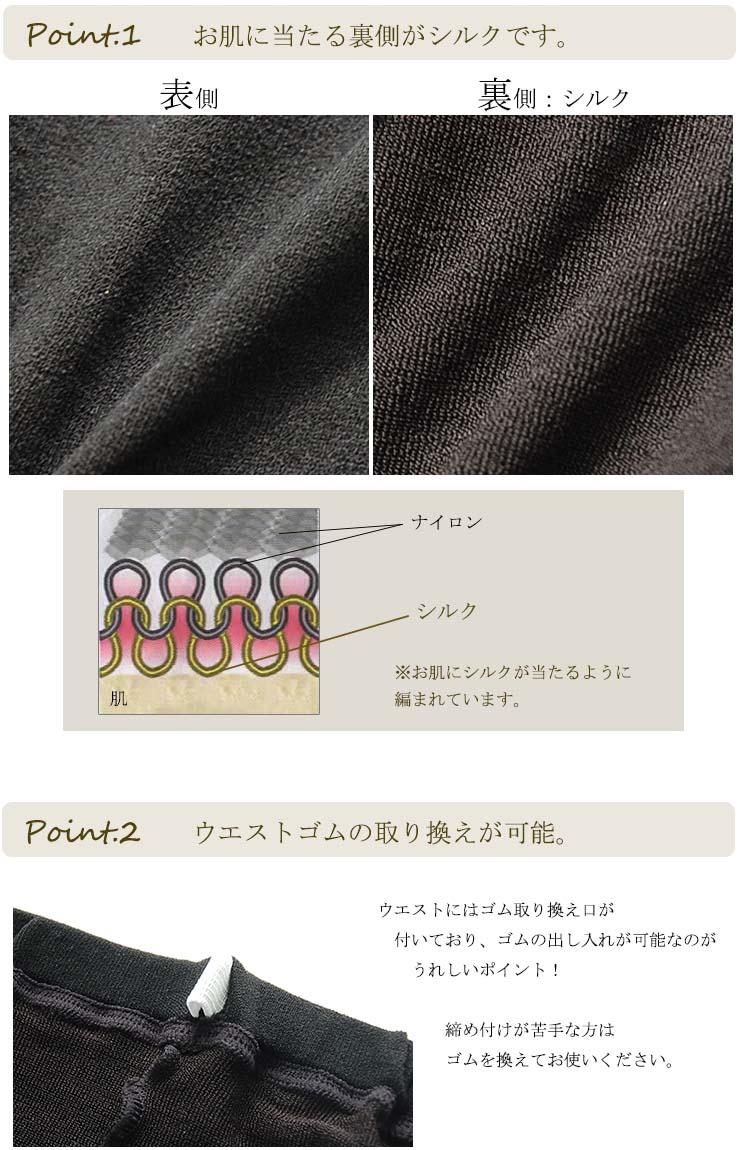 シルクタイツ 日本製