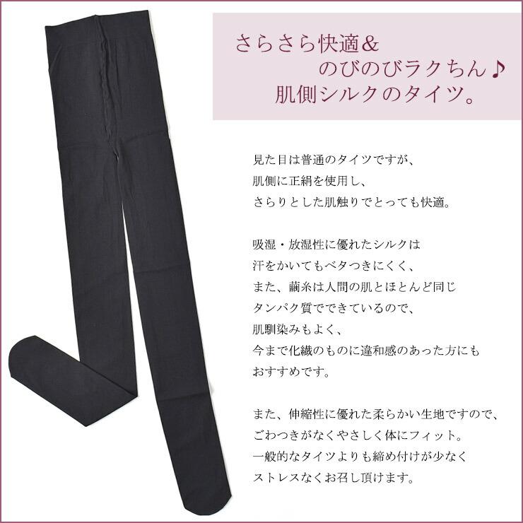 超のび シルク タイツ 日本製