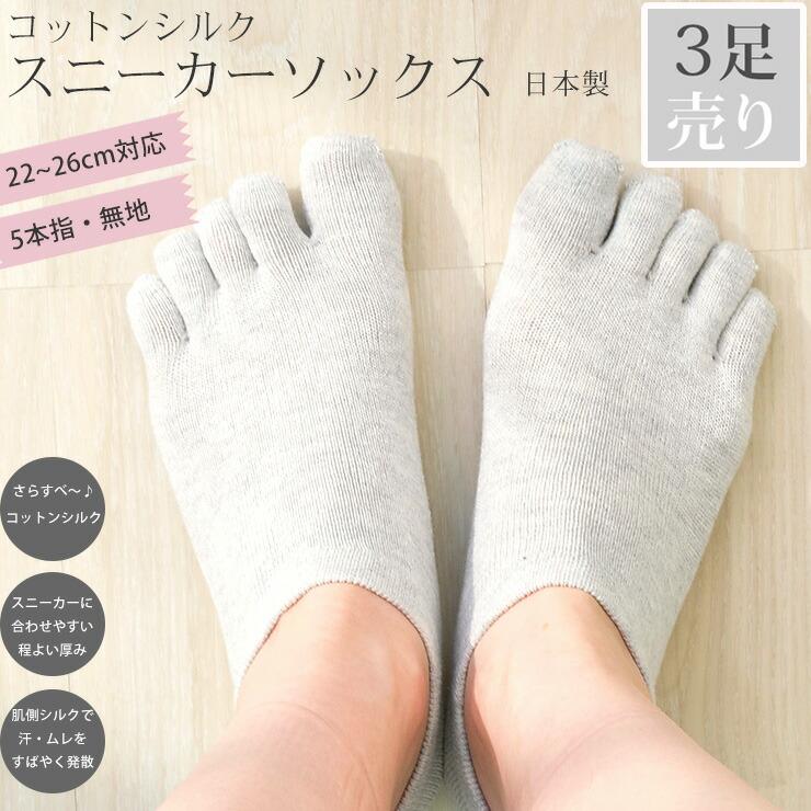 【お得な3足セット】コットン シルク 5本指スニーカーソックス 脱げにくい仕様 日本製