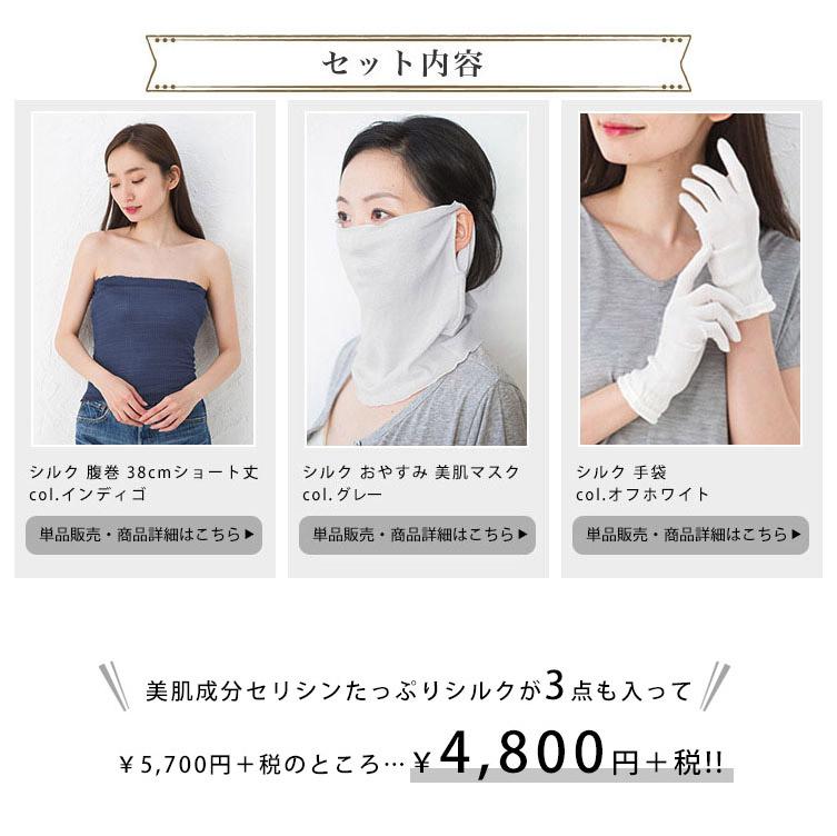美肌成分セリシンたっぷり シルクお試し福袋 日本製