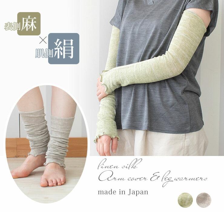 【訳あり】表麻 肌側シルク アームカバー&レッグウォーマー 日本製
