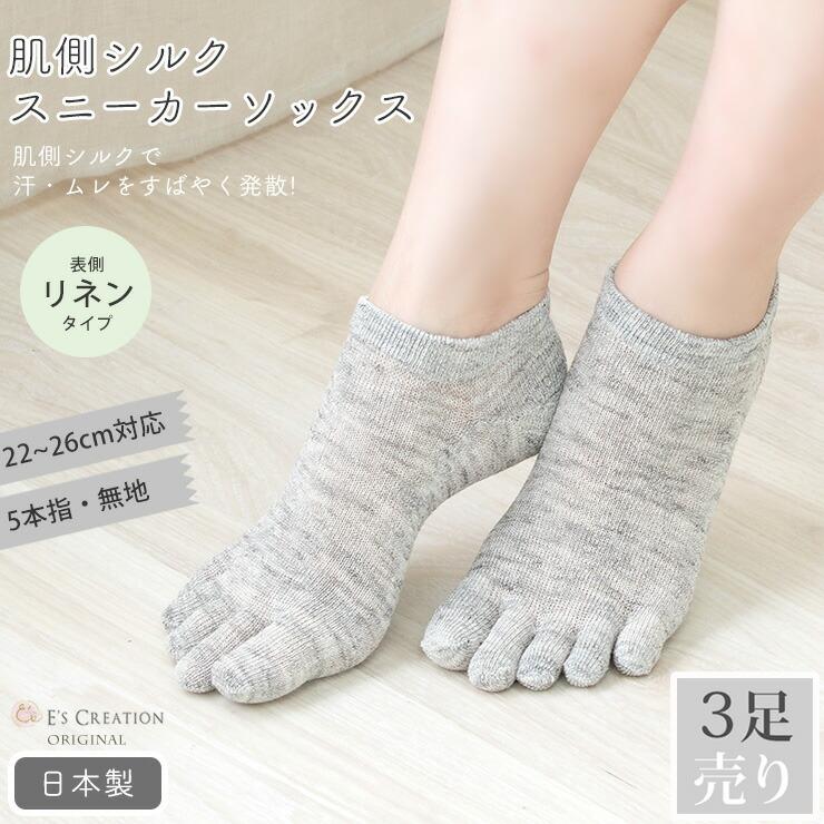 【お得な3足セット】リネン シルク 5本指スニーカーソックス 脱げにくい仕様 日本製