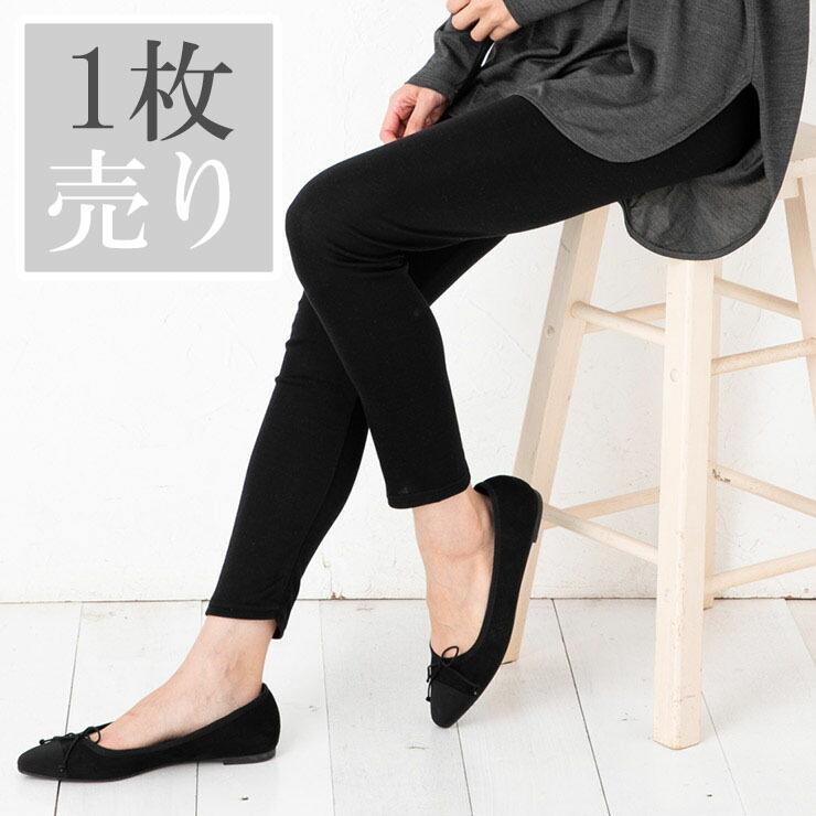 シルク100%敏感肌用レギンス日本製ウォッシャブル
