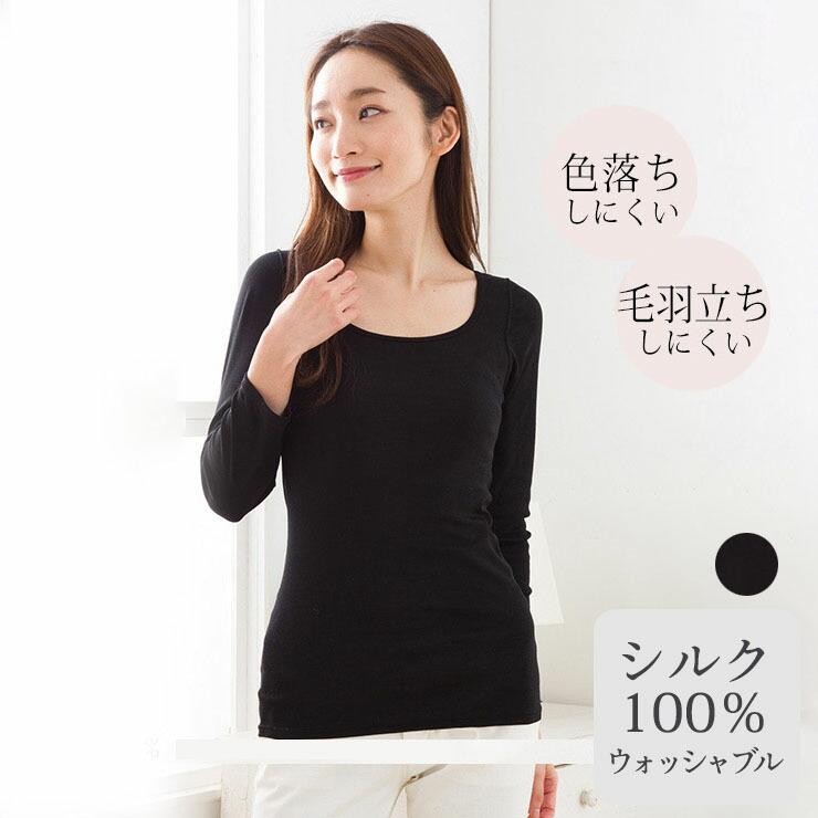 シルク100% 長袖 インナー 日本製 レディース ウォッシャブル
