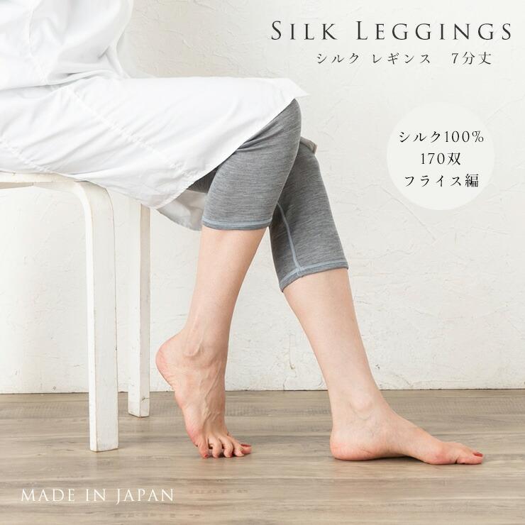 シルク100% 7分丈 レギンス 日本製 リバーシブル