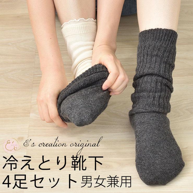 冷えとり靴下4足セット 日本製 男女兼用 肌側はセリシンたっぷりでかかと保湿