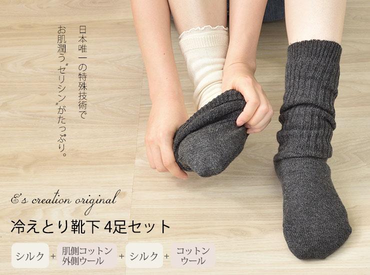 冷えとり靴下4足セット 日本製