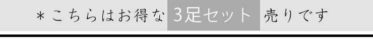 コットン シルク スニーカーソックス 5本指 脱げにくい仕様 日本製