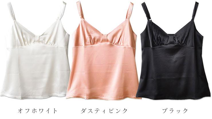 シルクサテン キャミソール 日本製