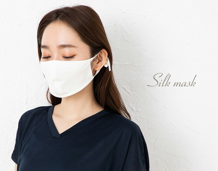 シルク100% 美容マスク 紐までシルク 正絹110gスムース 日本製