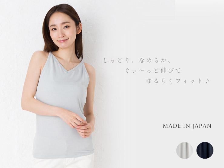 シルク混 カップ付き キャミソール ハイバック ゆるラク 日本製