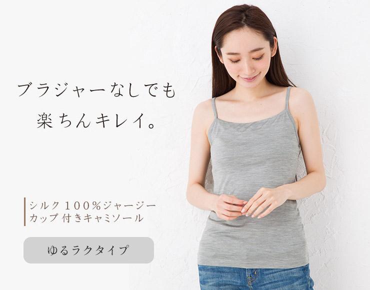 シルク100% ジャージー カップ付き キャミソール ゆるラク 日本製