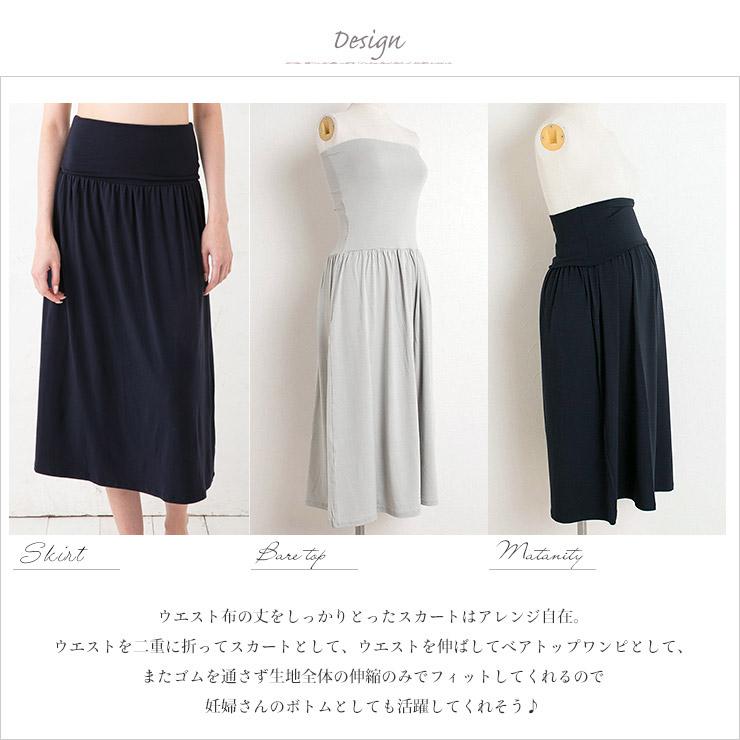 シルク混 腹巻付きロングスカート 日本製