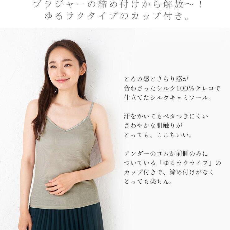 シルク テレコ Vネック カップ付きキャミソール 日本製