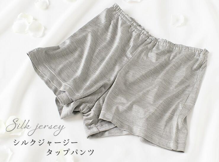 シルク100%ジャージー タップパンツ 日本製