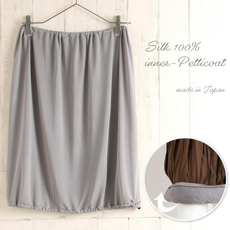 シルク100% ペチコート スカート裾が巻き込める 日本製