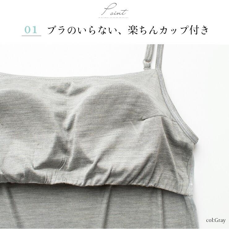 シルク100% ジャージー カップ付き キャミスリップ ゆるラク 日本製
