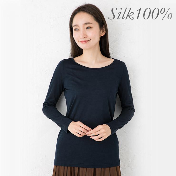 シルク100% ジャージー シンプルTシャツ 長袖 日本製