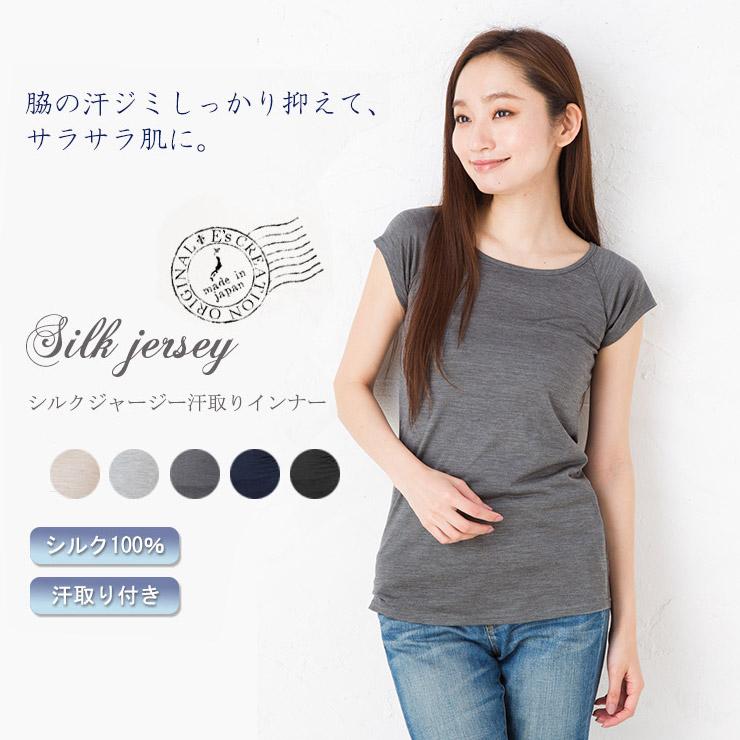 汗取りインナー シルク100%ジャージー 襟ぐり小さめ 日本製