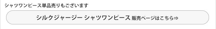シルク100%ジャージー シャツワンピース 日本製