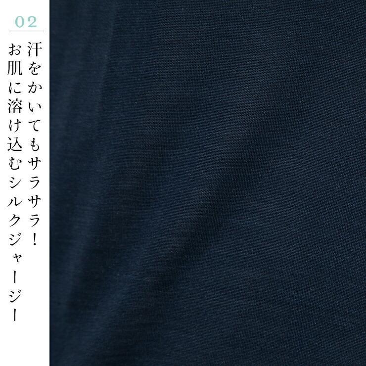 シルク100%ジャージー 長袖 ワンピース 日本製