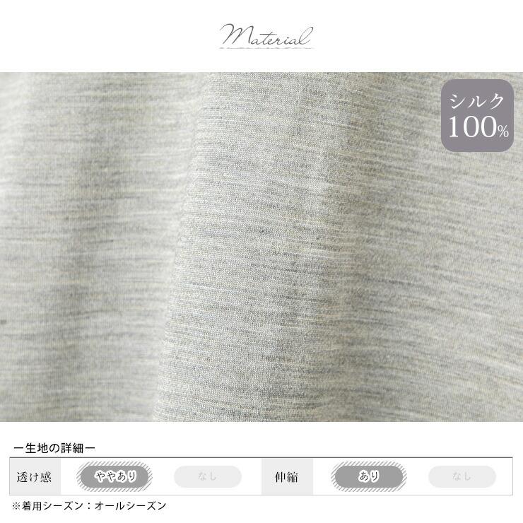 シルク100% ジャージー 五分袖 Tシャツ 日本製 クルーネック