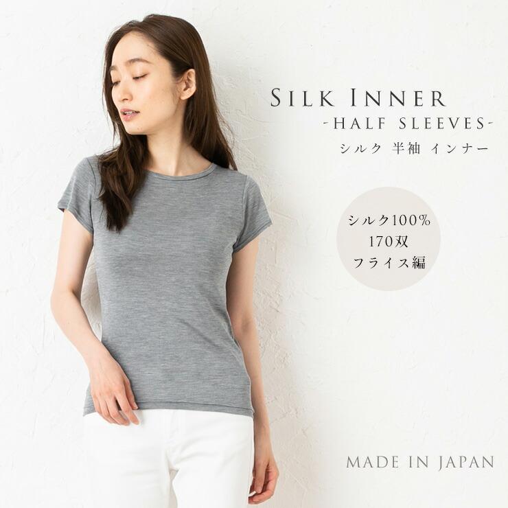 シルク100% 半袖 インナー 日本製 サイドシームレス