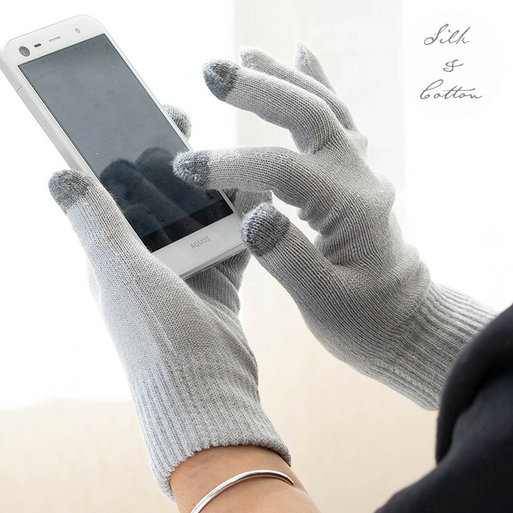 肌側シルク ショート手袋 スマートフォン対応