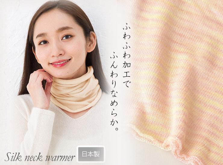 シルク100% ふわふわ加工 ネックウォーマー 日本製 筒状に編まれたホールガーメント