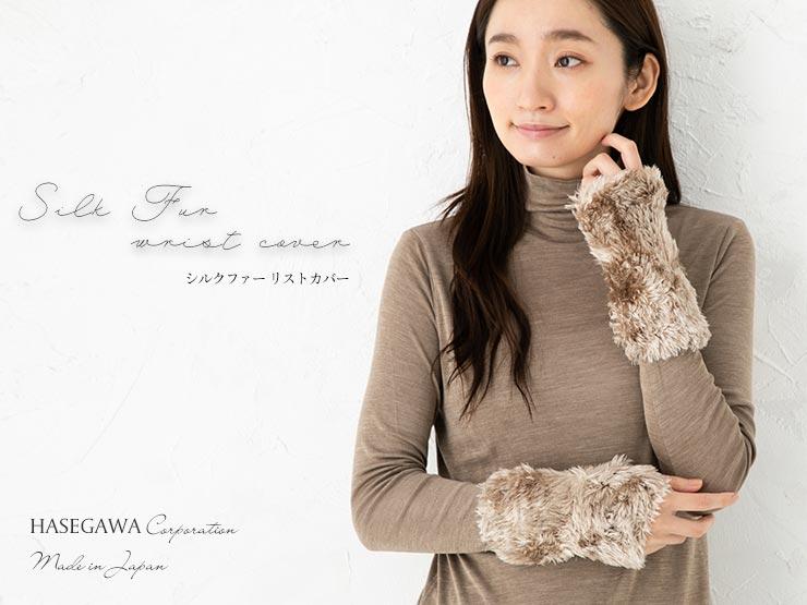 シルク ファー リストカバー 日本製 指なしグローブ 筒状に編まれたホールガーメント