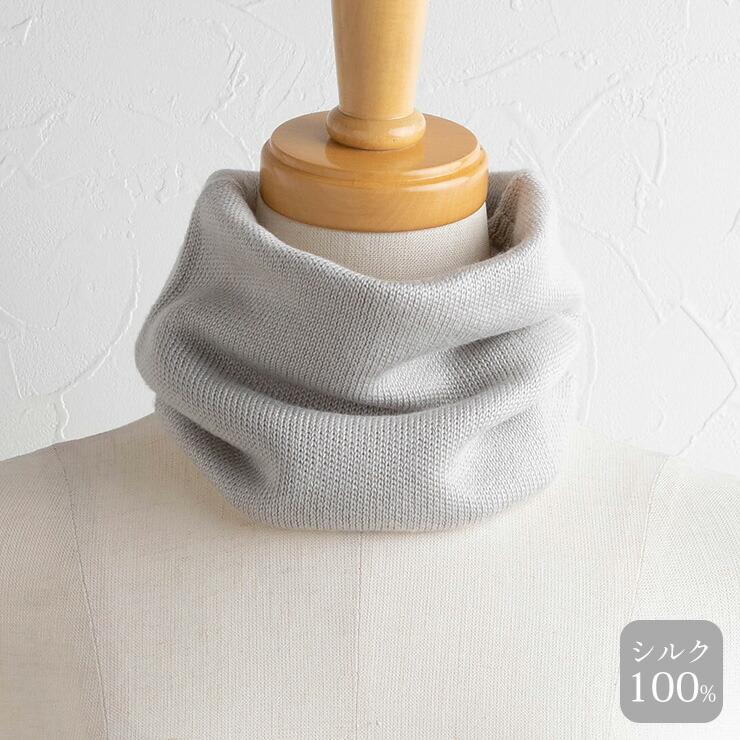 シルク100% ふわふわ加工 ネックウォーマー ショート丈 日本製 筒状に編まれたホールガーメント