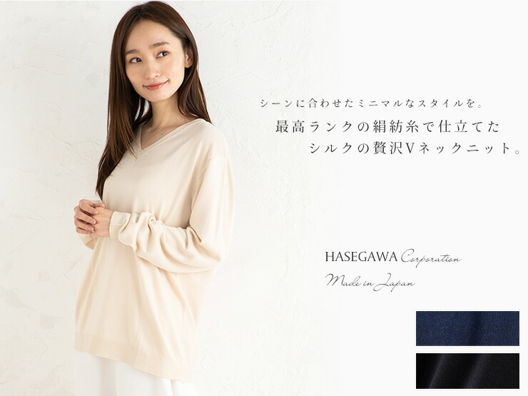 シルク100% Vネック 長袖 ニット 日本製