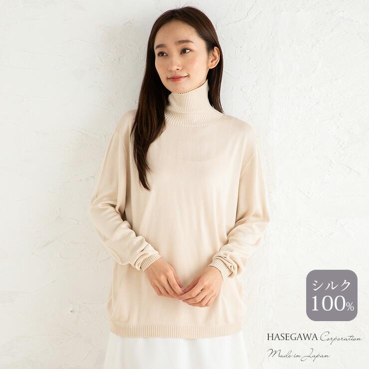 シルク100% タートルネック 長袖 ニット 日本製 レディース 縫い目のないホールガーメント