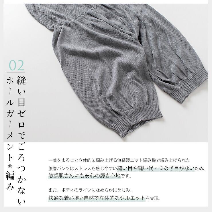 シルク 腹巻 ペチパンツ オーバーパンツ ホールガーメント 日本製