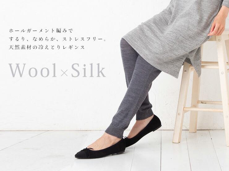 肌側シルク 外側ウール 腹巻レギンス ホールガーメント 日本製