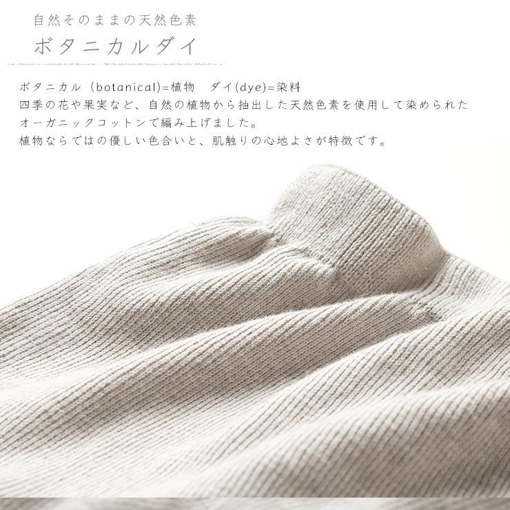 肌側シルク 外側オーガニックコットン 腹巻レギンス ホールガーメント 日本製
